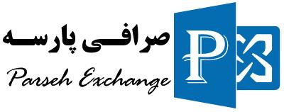 صرافی پارسه | Parseh exchange