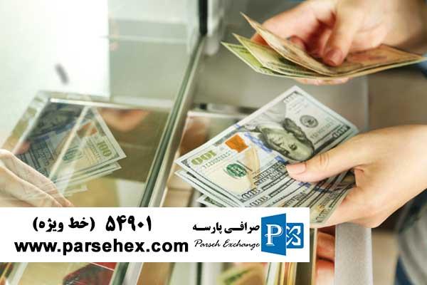 خرید ارز با سامانه نیما
